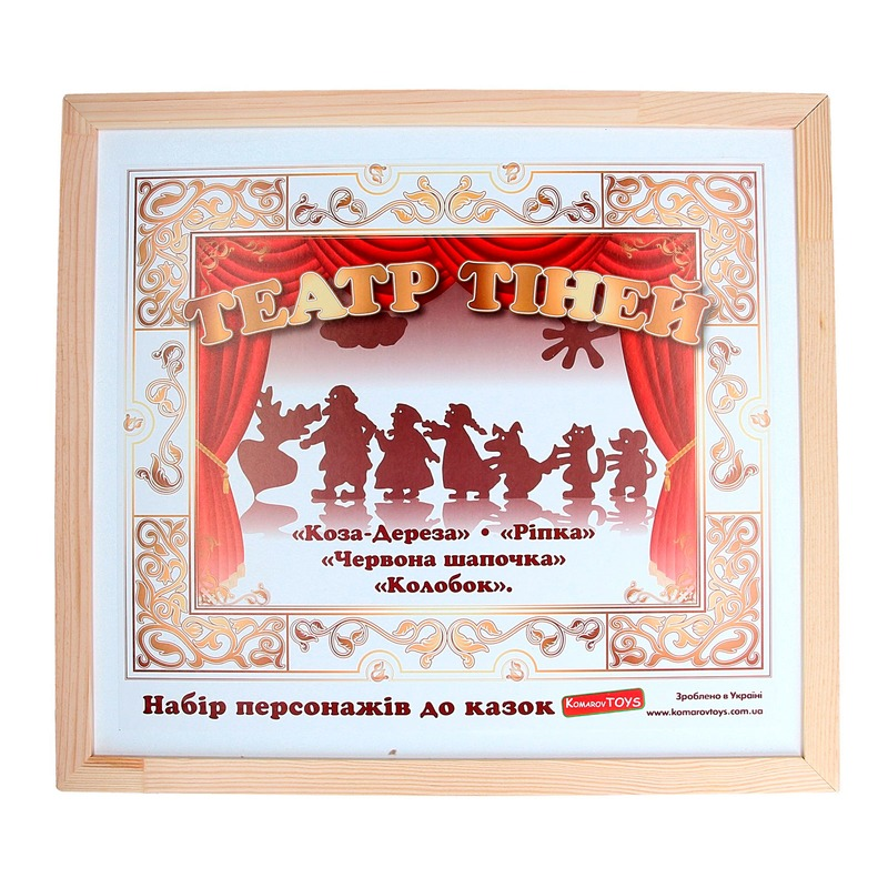 Театр теней — набор персонажей для четырех сказок «Коза дереза», «Репка», «Красная шапочка», «Колобок»