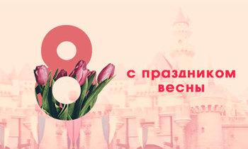 С праздником весны 8 марта