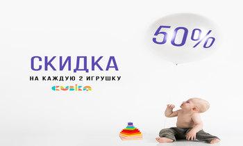 -50% на каждую вторую покупку от Cubika